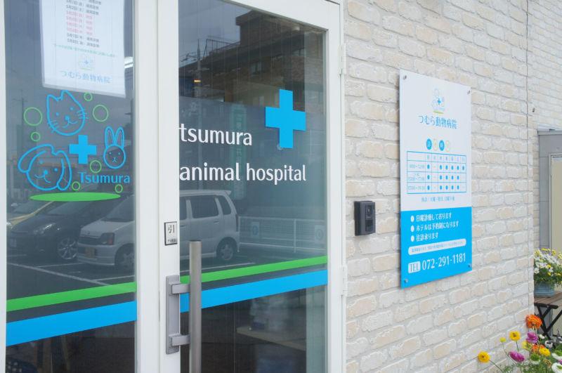 動物病院看板デザイン事例