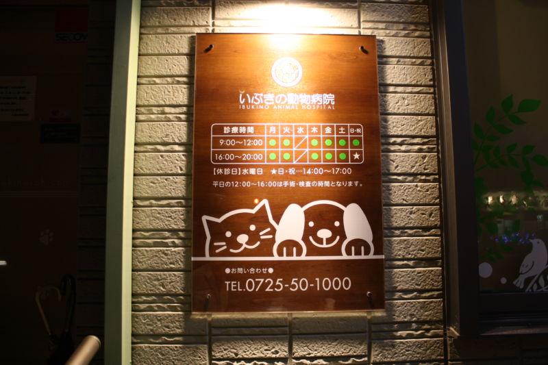 動物病院外観デザイン事例 動物病院看板デザイン事例