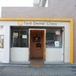 歯科看板デザイン事例
