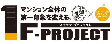 1Fプロジェクト