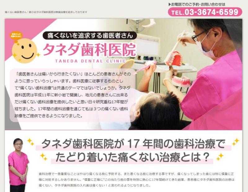 歯科医院第一印象