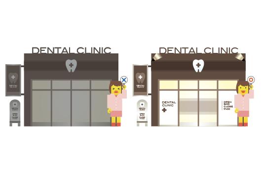 歯科医院第一印象 夜の印象