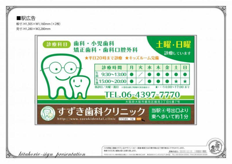 歯科医院 開院 看板デザイン