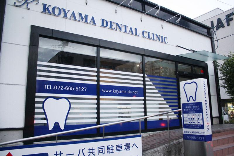 歯科医院ガラス面デザイン