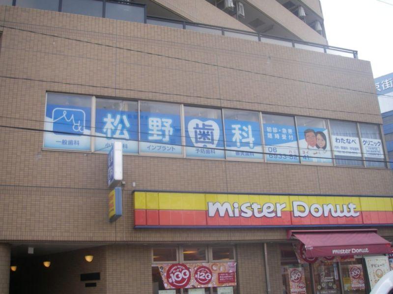 歯科医院 2階 看板デザイン