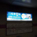 歯科開院看板の謎その1|駅広告たった一つの注意点