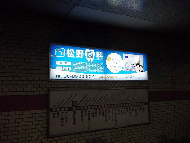 歯科医院 駅広告 デザイン