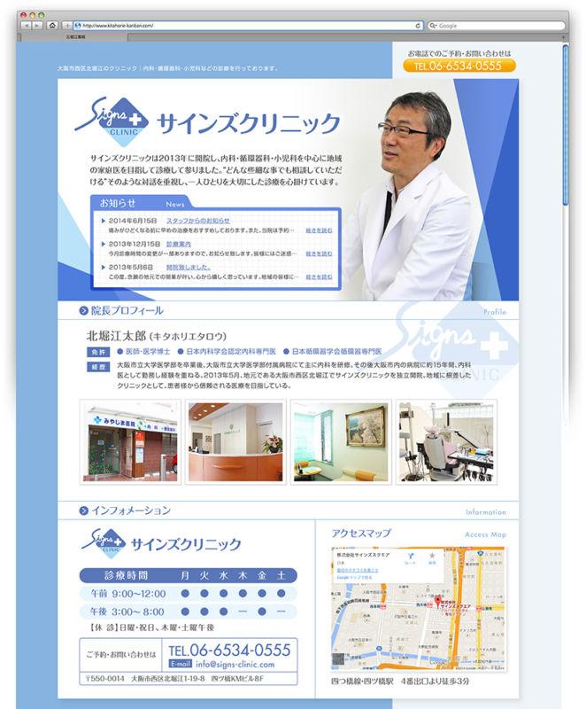 歯科WEBサイト