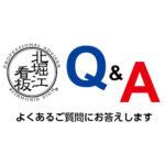 看板制作の目安の金額を教えてほしい!|北堀江看板Q&A