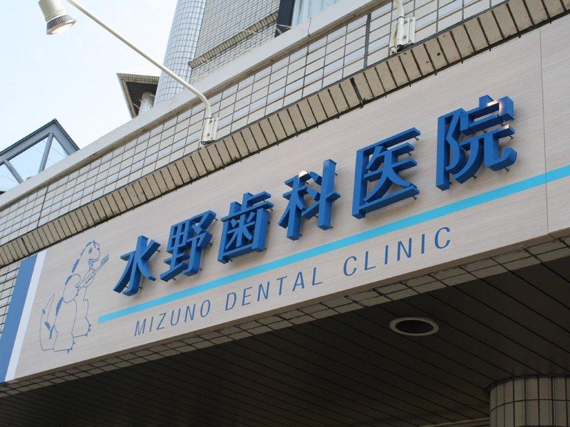 歯科医院外観デザイン
