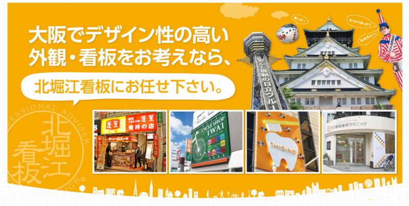 大阪の看板製作は北堀江看板