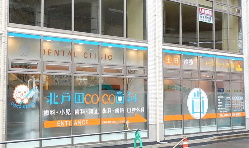 歯科 開業 看板デザイン