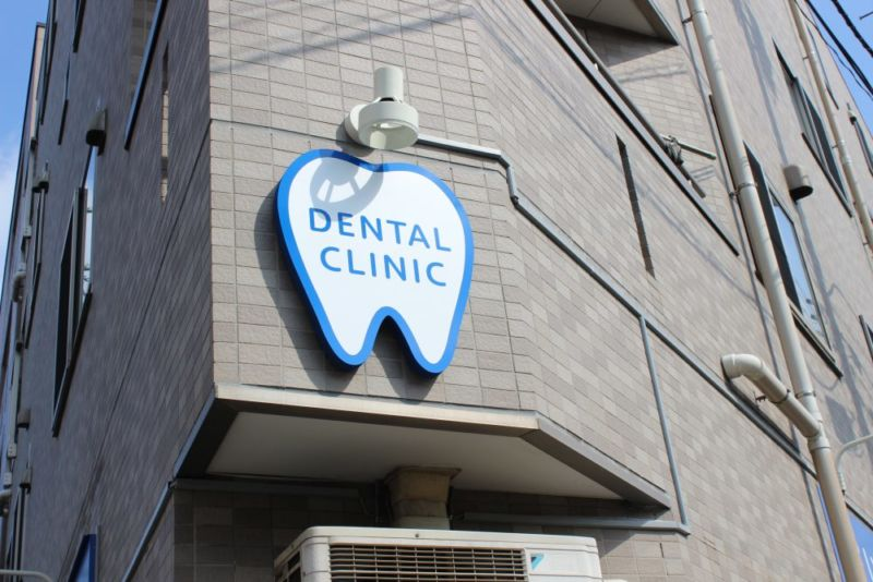 歯科看板デザイン