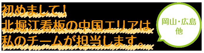はじめまして!北堀江看板の中国エリアは私のチームが担当します。