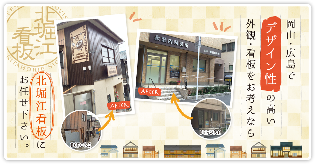 岡山・広島の外観・看板デザインリニューアル