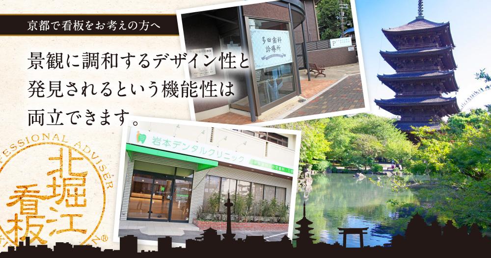 京都で看板をお考えの方へ。景観に調和するデザイン性と発見されるという機能性は両立できます。