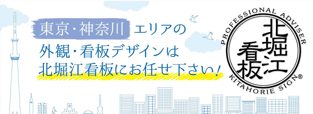 東京・神奈川エリアの外観・看板デザインは北堀江看板にお任せ下さい!