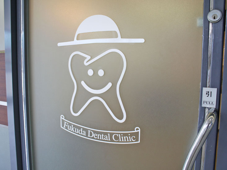 歯科 看板 外観 デザイン