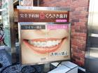 歯科医院 看板 デザイン