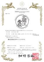 『北堀江看板』が商標登録されました。
