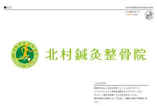 北村鍼灸整骨院 ロゴ