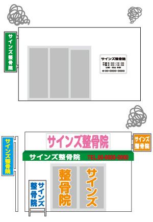 こんな外観・看板になっていたら注意!一見さんお断り整骨院・大阪のオバチャン整骨院