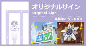 オリジナルサイン