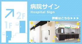 病院サイン