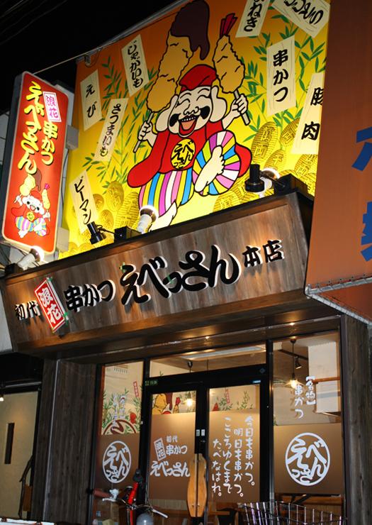 大阪の看板デザイン