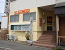 大阪 中の様子が見える外観 デザイン