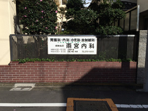 施工事例:東京都世田谷区 雨宮内科様