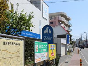 施工事例:神奈川県茅ヶ崎市 アンジェス動物病院様