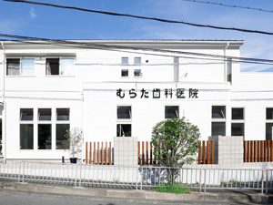 施工事例:大阪府吹田市 むらた歯科医院様