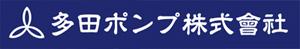 施工事例:多田ポンプ様