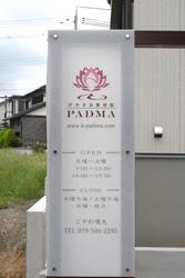 施工事例:けやき台整骨院・PADMA様