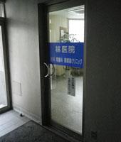 施工事例:林医院様