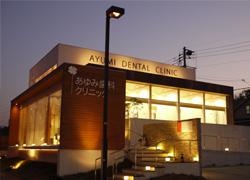 施工事例:あゆみ歯科クリニック様