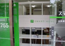 施工事例:スマートホーム株式会社