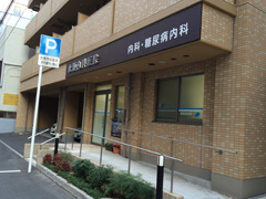 施工事例:永瀬内科医院様
