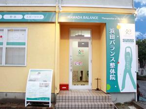 施工事例:浜田バランス整体院様