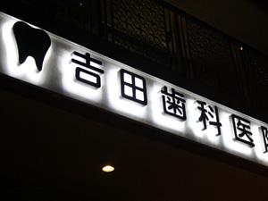 施工事例: 田歯科医院(京田辺市)様