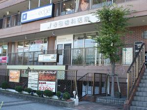 施工事例:U+20BB7田歯科医院(京田辺市)様