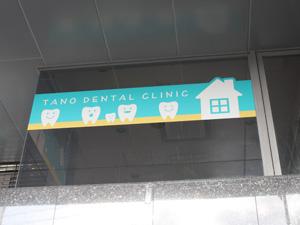 施工事例:たの歯科様