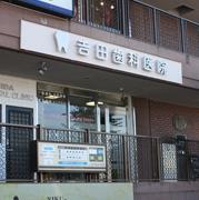 お客様の声  田歯科医院(京田辺市)様