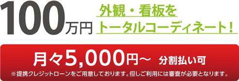 100万円 外観・看板をトータルコーディネート!